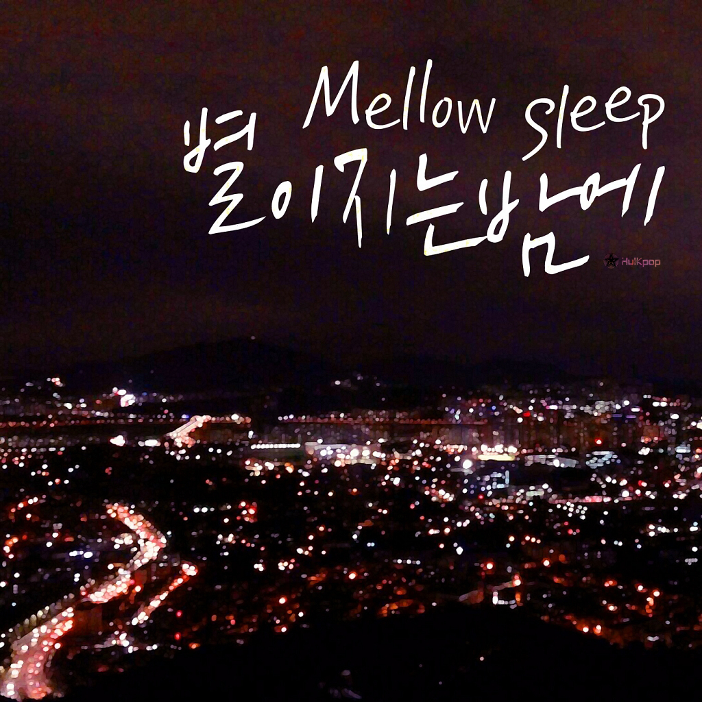 Mellow Sleep – 별이지는 밤에 – Single