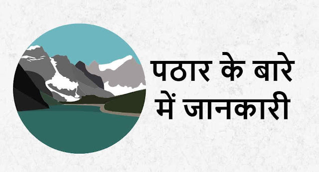 पठार के बारे में जानकारी - Important Information About Plateau in Hindi