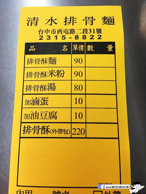 IMG 9588 - 【台中美食】來自豐原廟東的清水排骨麵,經過酥炸的排骨,在進行蒸煮,讓排骨吃起來軟爛軟爛超級好吃!!! | 清水排骨麵 | 廟東 |