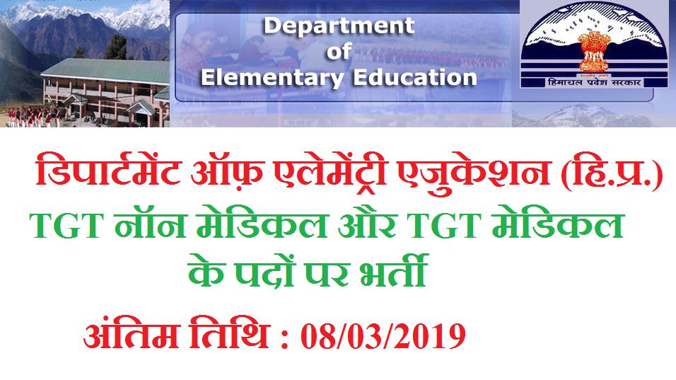 HP Govt Jobs 2019 हिमाचल प्रदेश में TGT