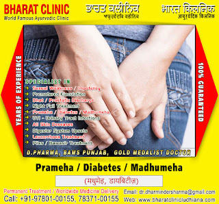 Bawasir Desi Medicine Doctors Treatment Clinic in India Punjab Ludhiana +91-9780100155, +91-7837100155 http://www.bharatclinicludhiana.com