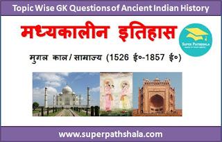 मुगल काल / साम्राज्य GK Questions SET 4