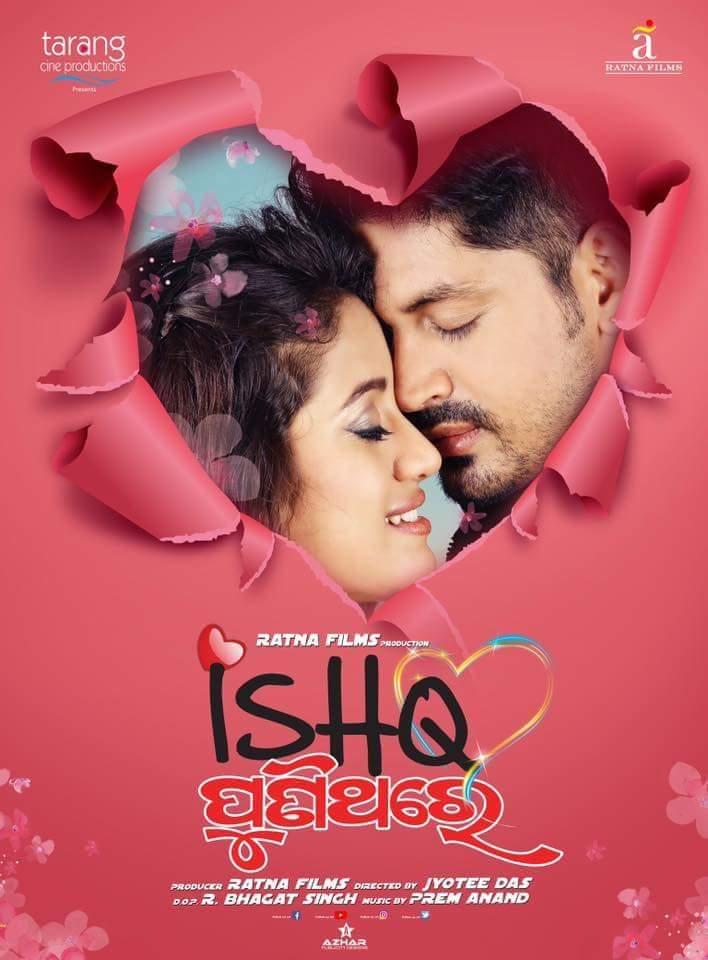 Ishq Punitahre Hall Print Full Movie Download - ODIAMOVIEZ