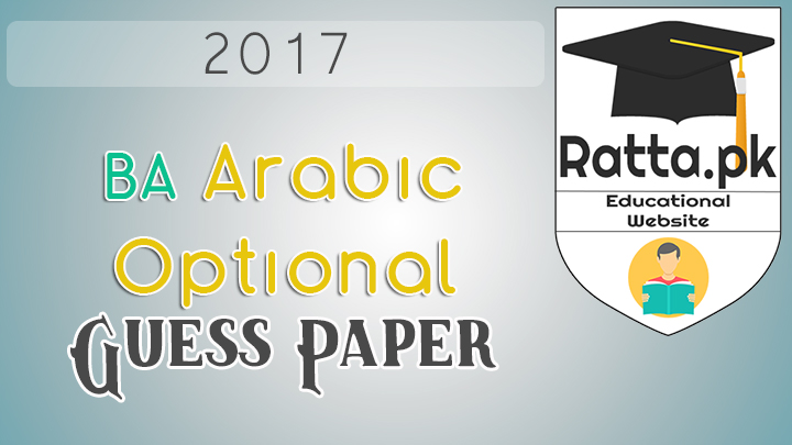 BA Arabic Optional Guess Paper 2017 Punjab University Paper 1 and 2