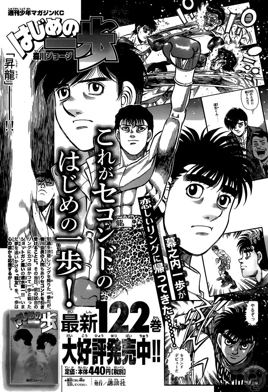 Hajime No Ippo 1236 En