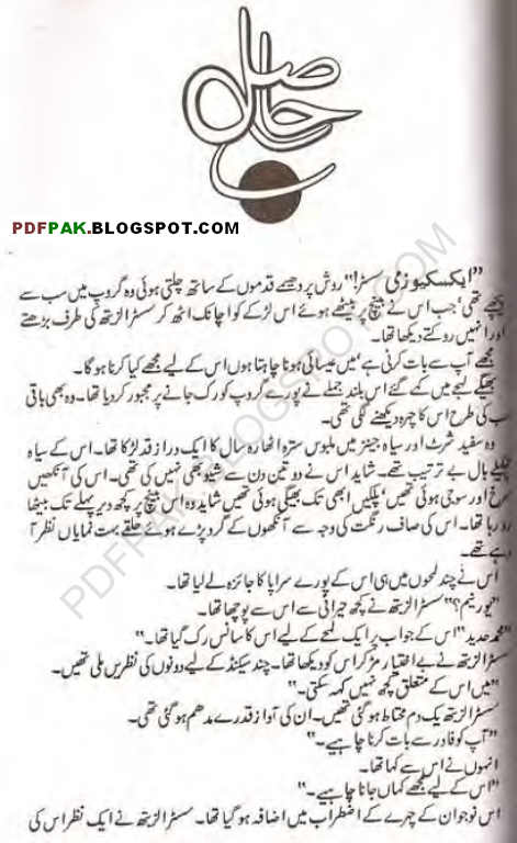 Screenshot of a Page from Pdf of Hasil Urdu novel