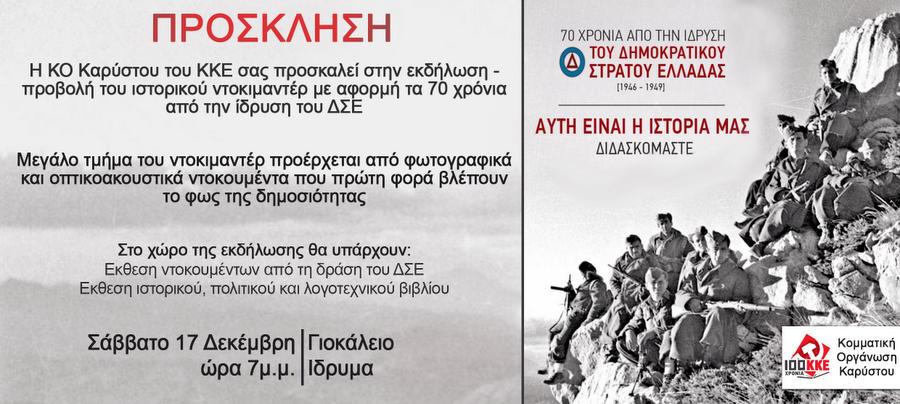 Προβολή ιστορικού ντοκιμαντέρ για τα 70 χρόνια από την ίδρυση του Δημοκρατικού Στρατού Ελλάδας