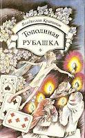 http://bookmix-2011.blogspot.ru/search/label/%D0%A2%D0%BE%D0%BF%D0%BE%D0%BB%D0%B8%D0%BD%D0%B0%D1%8F%20%D1%80%D1%83%D0%B1%D0%B0%D1%88%D0%BA%D0%B0