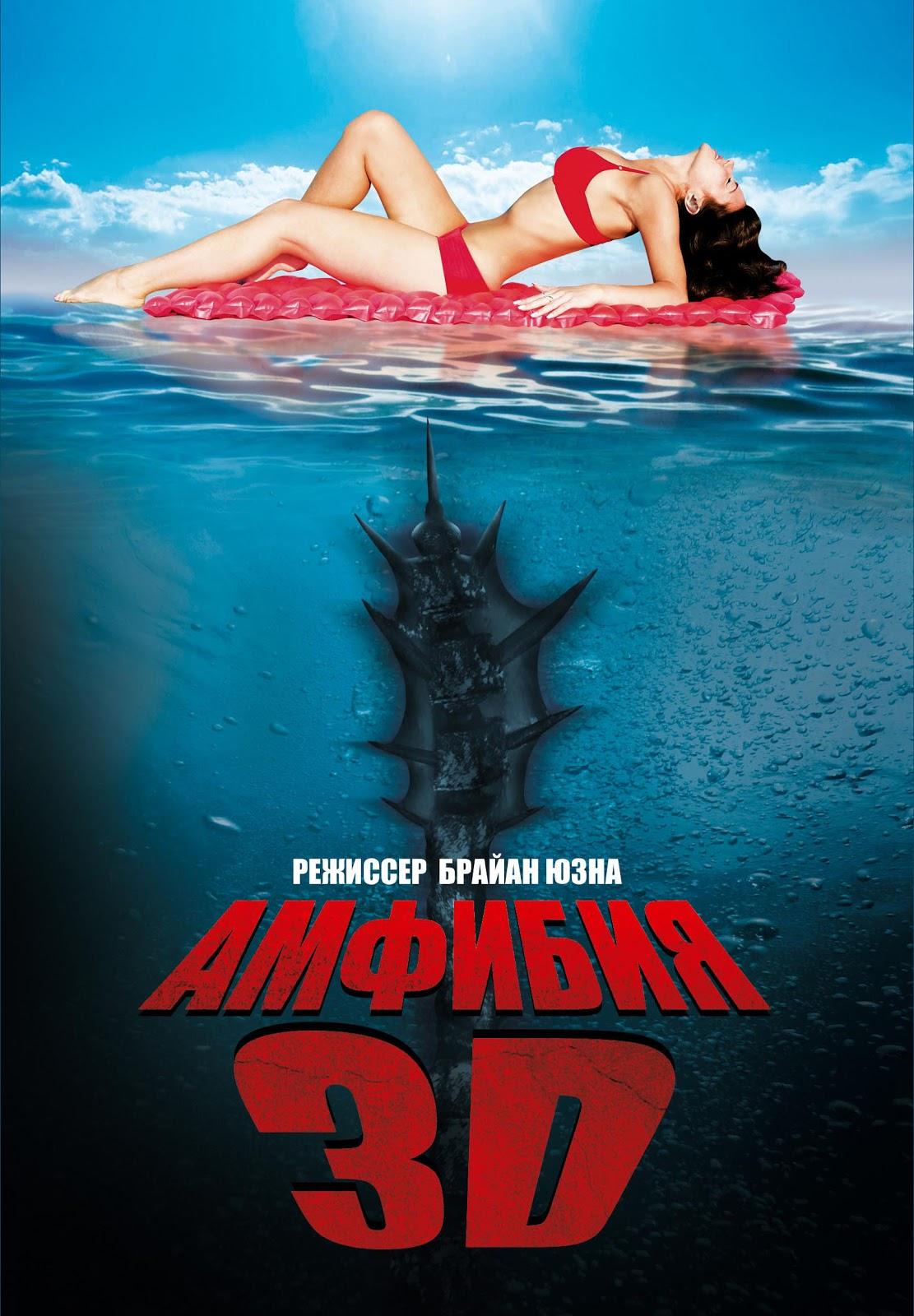 Amphibious Pelicula todo el terror del mundo: amphibious 3d (brian yuzna