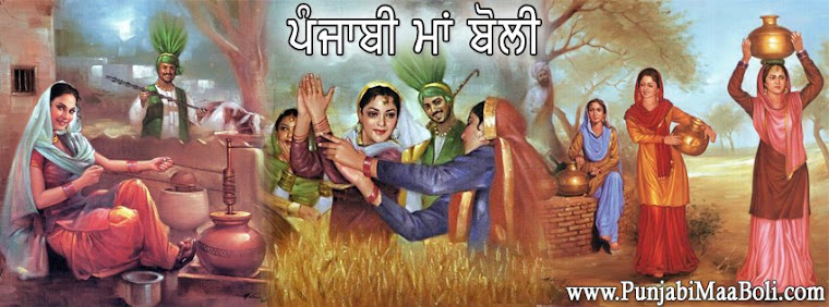 Punjabi Maa Boli: Boliyan