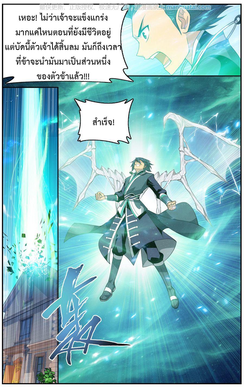 อ่านการ์ตูน Doupo Cangqiong 204 ภาพที่ 7