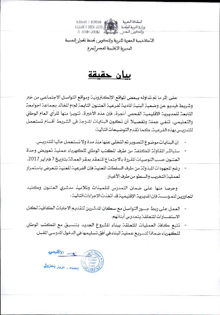 بيان حقيقة من مديرية الفحص أنجرة بشأن وضعية فرعية العثنون م/م المخالد بجماعة اجوامعة