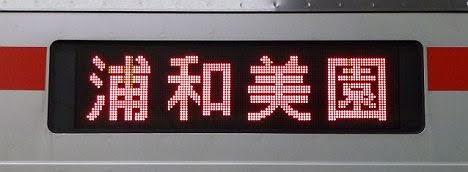 東京メトロ南北線 埼玉高速鉄道直通 浦和美園行き3 東急3000系