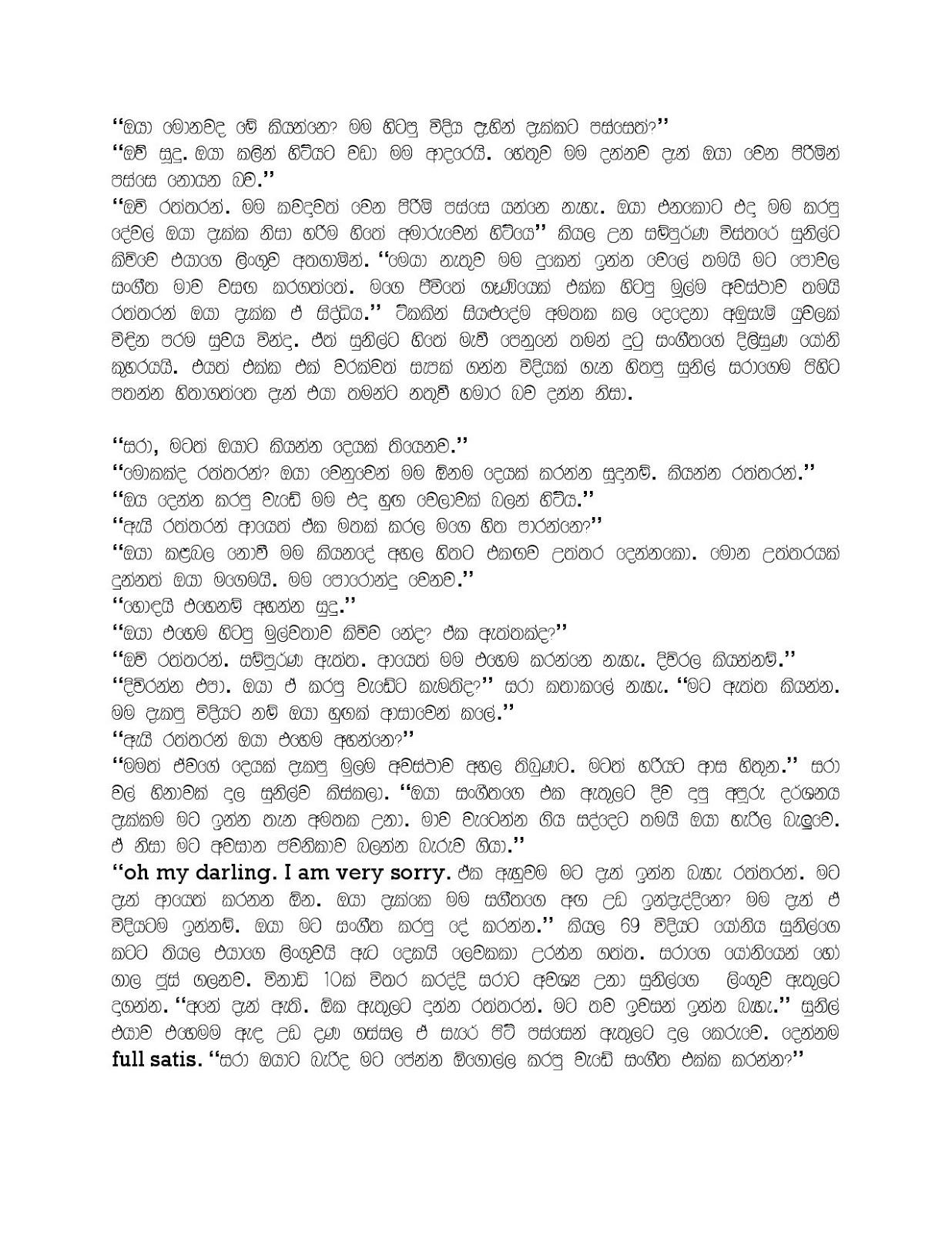 response to mahaththaya nethi davasata