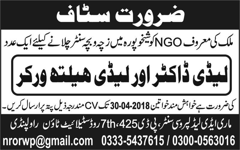 ngo-jobs-2018-in-sheikhupura-for-lady-doctor--lady-health-worker