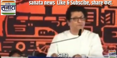 pune-latest-speech-raj-thackeray-miss-ramesh-wanjale-hindi.