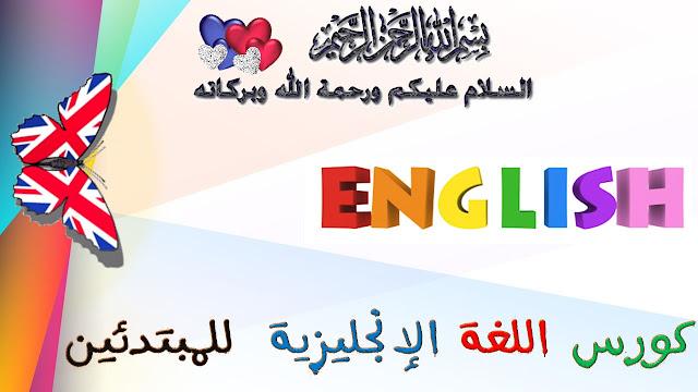 تعلم اللغة الإنجليزية كالمحترفين