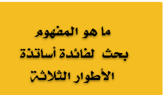 المفهوم el-mafhoum.png