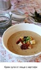 Крем супа от френска леща с картофи