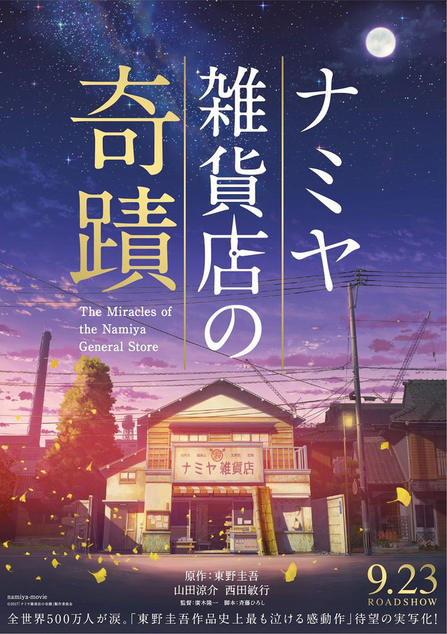 Namiya Zakkaten no Kiseki Live Action (2017) Subtitle Indonesia