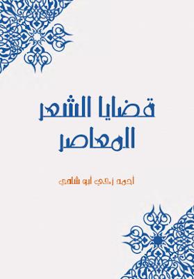 كتاب قضايا الشعر المعاصر - أحمد زكي أبو شادي