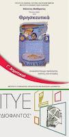Αποτέλεσμα εικόνας για Κίνηση γονέων κατά των Φακέλων – Βιβλίων των Θρησκευτικών σε Κάλυμνο, Πάτμο, Λέρο,κ.α