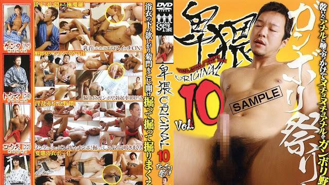 Indecent Original 10