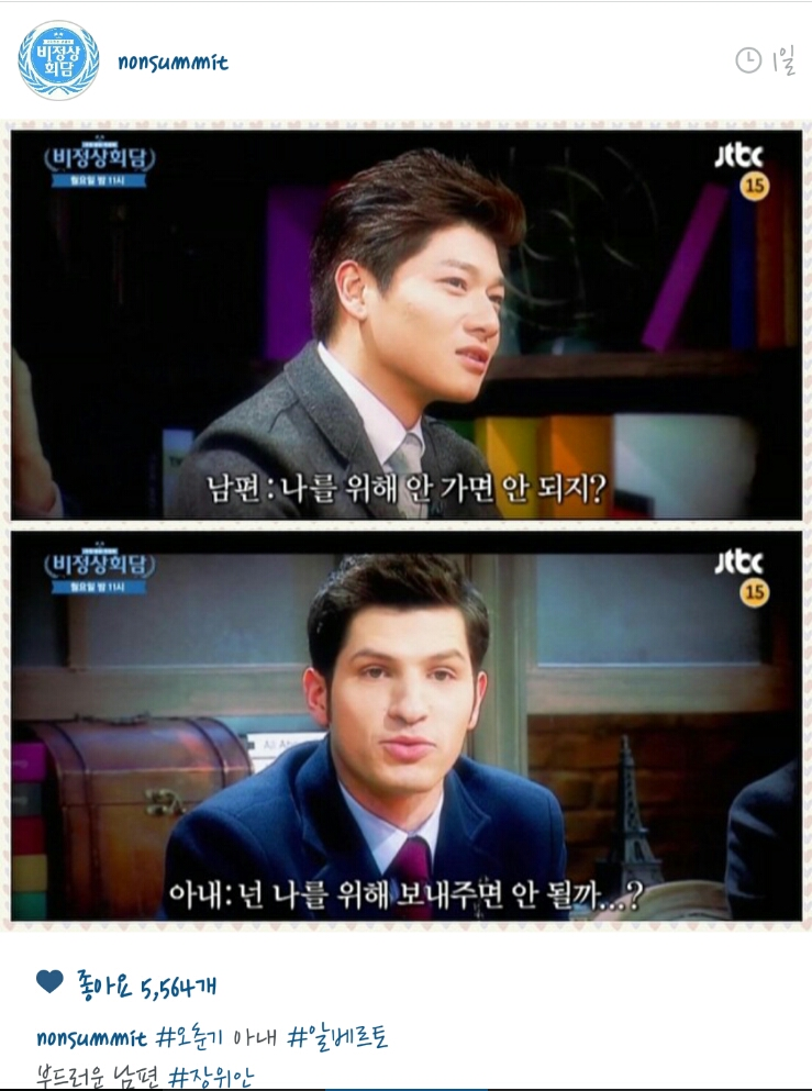 Abnormal Summit Non-Summit Alberto Blair Daniel Guillaume Ilya jtbc Julian Jun Hyun Moo Moon Hee JunNon Non summit Robin Sam Sujan Sung Si Kyung Tyler Yoo Se yoon Zhang Yuan Takuya Where Is My Friend's Home Problematic Men Instagram Hong Jin Ho