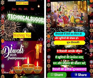 Diwali Whatsapp Viral Wishing script|Free Download - Diwali