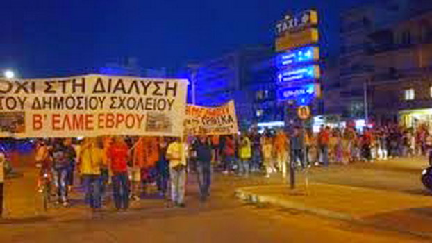 Β΄ ΕΛΜΕ Έβρου: Διαμαρτυρία μετά μουσικής εναντίον των αντιεκπαιδευτικών μέτρων Φίλη