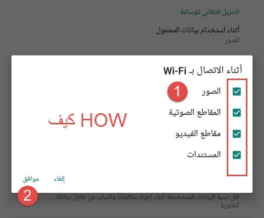 كيفية تعطيل الحفظ التلقائي للصور ومقاطع الفيديو في WhatsApp لأجهزة Android و iPhone
