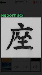 1100 слов написан один иероглиф на стене 26 уровень