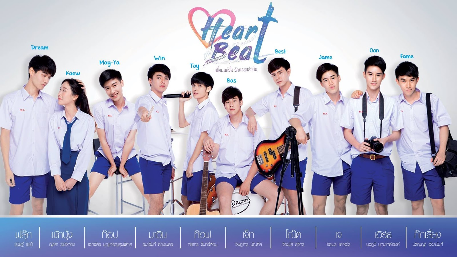 HeartBeat The Series, Cast