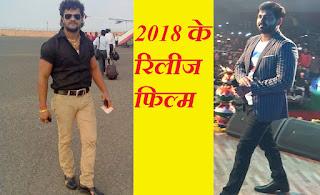2018 me release bhojpuri film