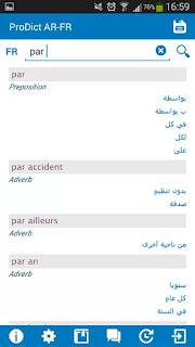 قواميس فرنسى - عربى  روعة للأندرويد