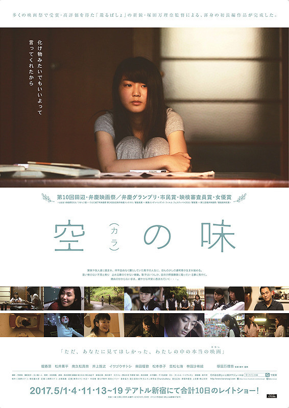 http://www.yogmovie.com/2018/03/kara-no-aji-2017-japanese-movie.html