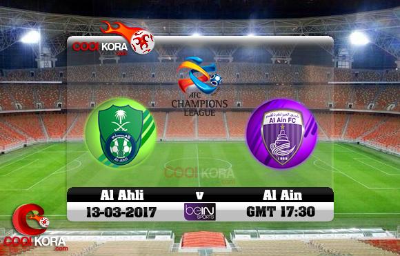 مشاهدة مباراة الأهلي والعين اليوم 13-3-2017 في دوري أبطال آسيا