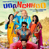 Udanchhoo 2018 Full Movie Download Hindi Dubbed