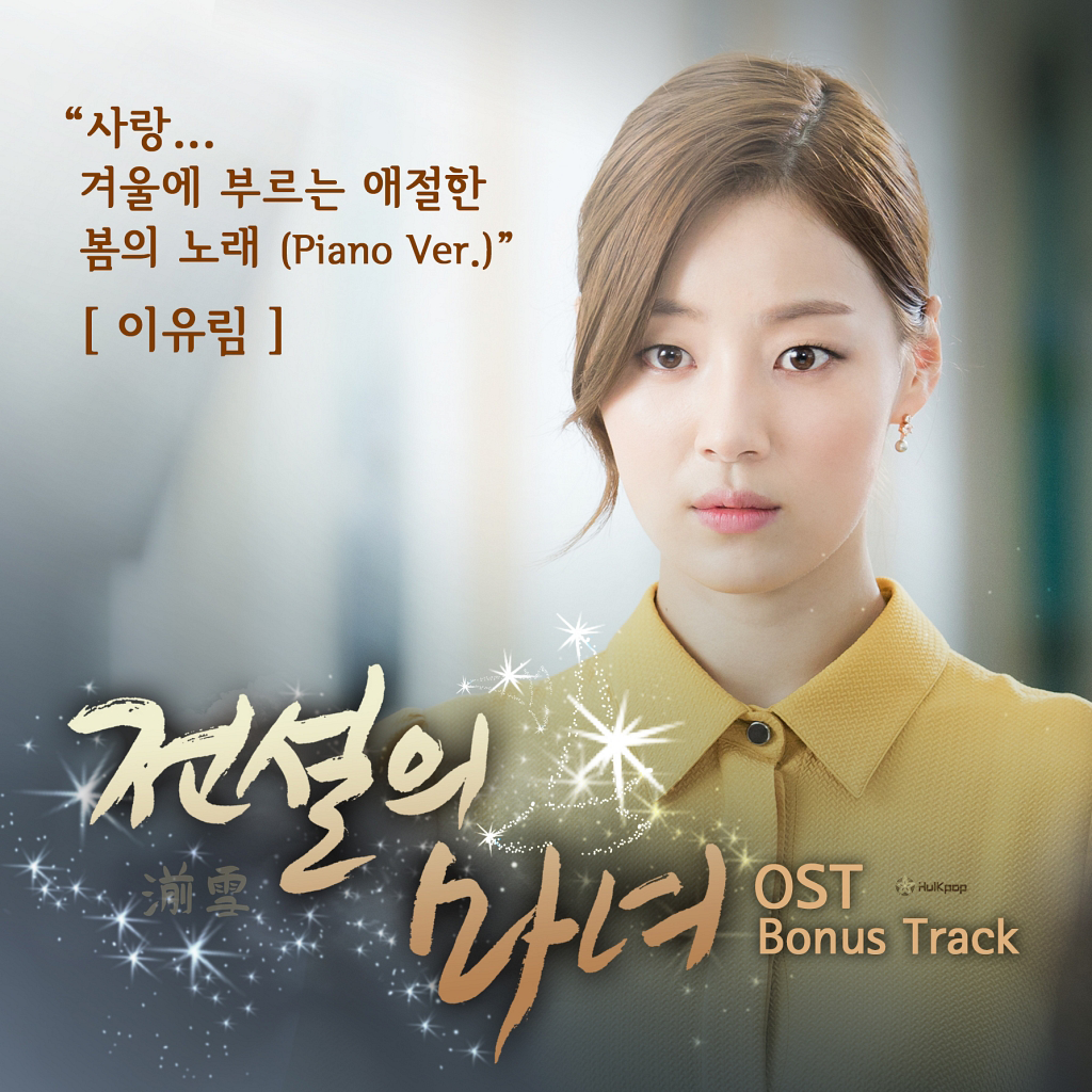 [Single] Lee Yu Rim, Hannah – The Legendary Witch OST Bonus Track