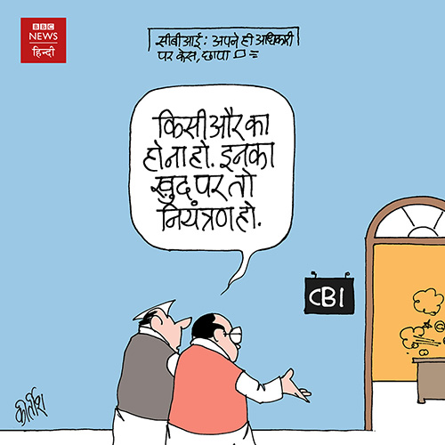 cartoons on politics, indian political cartoon, cartoonist kirtish bhatt, Indian cartoonist, CBI