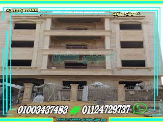 اسعار الحجر الهاشمى فى مصر