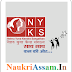 Nehru Yuva Kendra Sangathan (NYKS) Recruitment 2018 - MTS & Typist 228 Post Apply Online