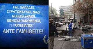 Υβριστικά φυλλάδια κατά του συλλαλητηρίου γέμισε η Αθήνα  - ΕΙΚΟΝΕΣ