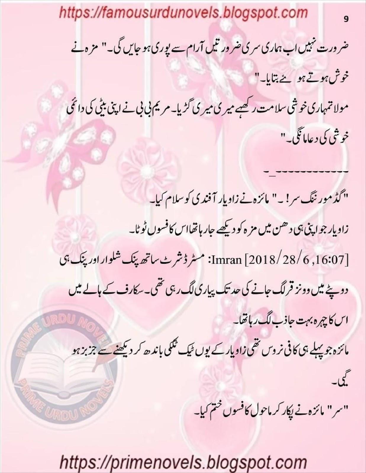 Tu He Meri Junooniyat By Meerab Fatima Kidnapping Based