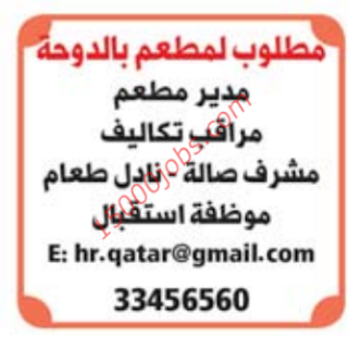 وظائف بمطاعم في الدوحة