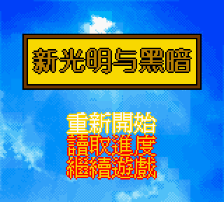 【GBC】新光明與黑暗繁體中文版:Shining Force:Resurrection of the Dark Dragon!