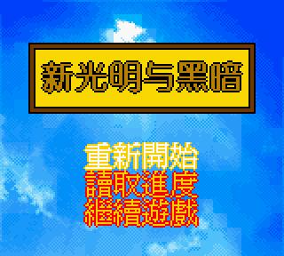 【GBC】新光明與黑暗繁體中文版:Shining Force:Resurrection of the Dark Dragon!