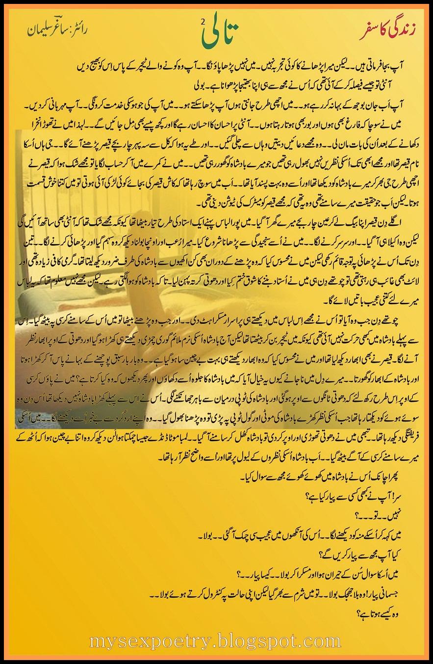 from Kingsley gay stories hindi urdu