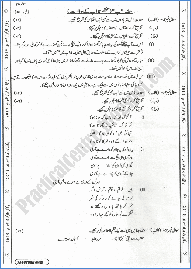 urdu-xi-practical-centre-guess-paper-2019-science-group