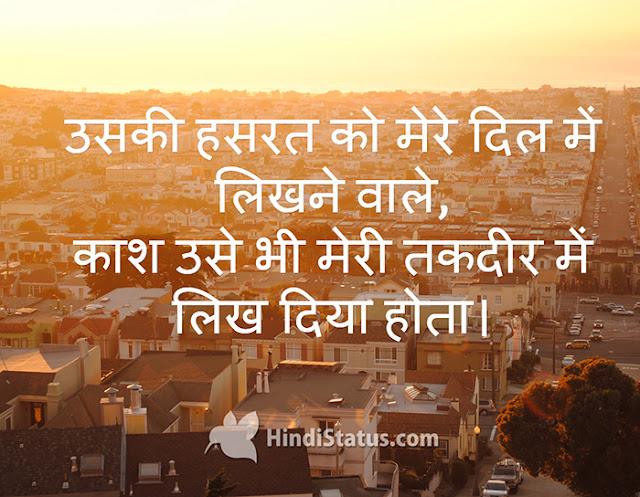 In My Destiny - HindiStatus